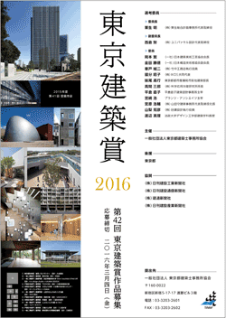 東京建築賞